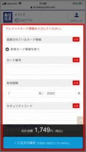 はま寿司のお持ち帰りWEB注文のやり方 手順15.クレジットカード情報を入力、一番下の「ご注文の確定」より注文を完了してください。