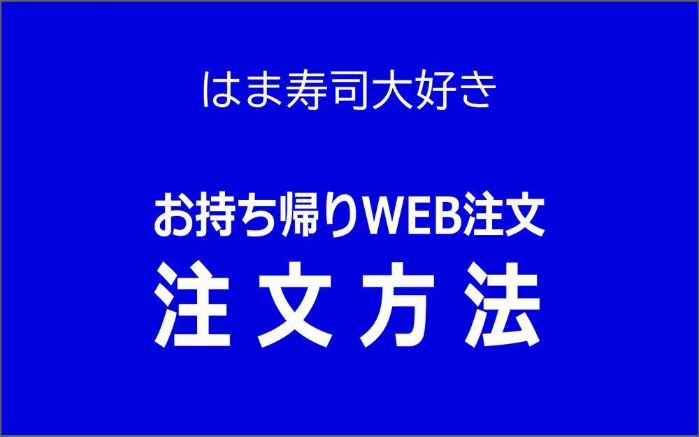 【はま寿司】お持ち帰りWEB注文のやり方