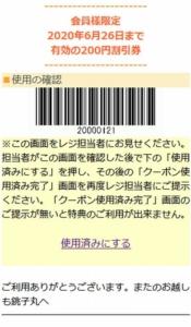 すし銚子丸のモバイル会員限定クーポンの使い方 手順2.レジでスタッフにクーポンを提示、使用済みにする
