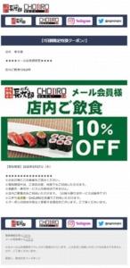 にぎり長次郎メルマガ限定クーポン「店内飲食 10%OFFクーポン(2020年2月27日まで)」