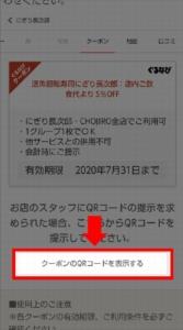 にぎり長次郎「ぐるなび」クーポンのもらい方 手順2.クーポンページへアクセスするので「クーポンのQRコードを表示する」を選択
