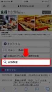 海鮮三崎港LINE友だち限定クーポンのもらい方 手順1.海鮮三崎港サイトの「店舗検索」を選択