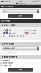 海鮮三崎港LINE友だち限定クーポンのもらい方 手順2.現在地から検索、またはエリアから店舗を検索しましょう。