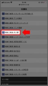 海鮮三崎港LINE友だち限定クーポンのもらい方 手順3.検索結果より好きな店舗を選択