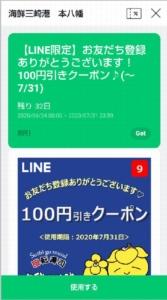 友だち登録時にもらえるクーポン「100円割引きクーポン」