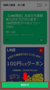 海鮮三崎港LINE友だち限定クーポンの使い方 手順2.画面下部の「使用する」を選択