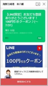 海鮮三崎港LINE友だち限定クーポンの使い方 手順3.「使用済みにする」ボタンは押さないで、この画面をスタッフに提示してください。
