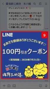 海鮮三崎港LINE友だち限定クーポンの使い方 手順1.LINEでクーポンが送られてきたらクーポン画像を選択