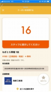 配布中の海鮮三崎港オトクル・グノシー・ニュースパスアプリクーポン「ねぎとろ軍艦1皿無料クーポン(2020年6月30日まで)」