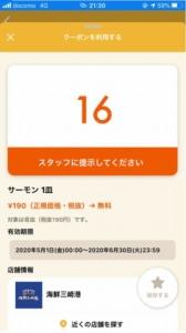 配布中の海鮮三崎港オトクル・グノシー・ニュースパスアプリクーポン「サーモン1皿無料クーポン(2020年6月30日まで)」