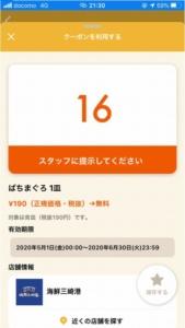 配布中の海鮮三崎港オトクル・グノシー・ニュースパスアプリクーポン「ばちまぐろ1皿無料クーポン(2020年6月30日まで)」