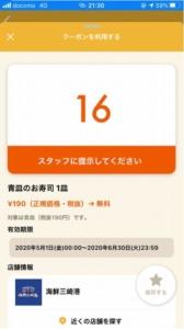 配布中の海鮮三崎港オトクル・グノシー・ニュースパスアプリクーポン「青皿のお寿司1皿無料クーポン(2020年6月30日まで)」