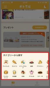 海鮮三崎港オトクルアプリクーポンのもらい方 手順1.オトクルアプリを起動、画面下部にあるカテゴリー一覧より「和食」を選択