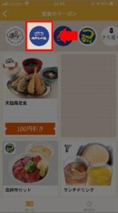 海鮮三崎港オトクルアプリクーポンのもらい方 手順2.上部にあるブランド一覧より「海鮮三崎港」を選択