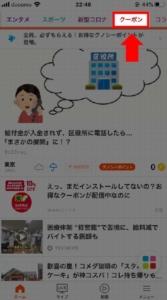 海鮮三崎港グノシー・ニュースパスアプリクーポンのもらい方 手順1.グノシー・ニュースパスアプリ画面上部にあるメニュー「クーポン」を選択