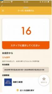 配布中の海鮮三崎港オトクル・グノシー・ニュースパスアプリクーポン「お会計から5%OFFクーポン(2020年8月31日まで)」