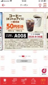 かっぱ寿司公式アプリクーポン「コーヒー(ホット/アイス)50円引きクーポン(2020年9月30日まで)」