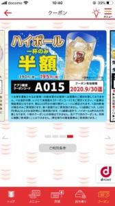 かっぱ寿司公式アプリクーポン「ハイボール半額クーポン(2020年9月30日まで)」