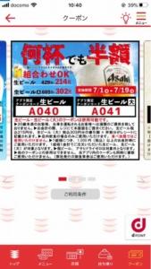 かっぱ寿司公式アプリクーポン「生ビール・生ビール(大)半額クーポン(2020年7月19日まで)」