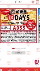 かっぱ寿司公式アプリクーポン「20%OFFクーポンクーポン(2020年7月19日まで)」