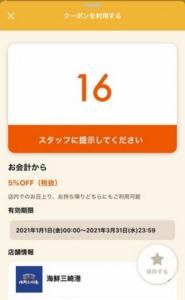 配布中の海鮮三崎港オトクル・グノシー・ニュースパスアプリクーポン「お会計から5%OFFクーポン(2021年3月31日まで)」