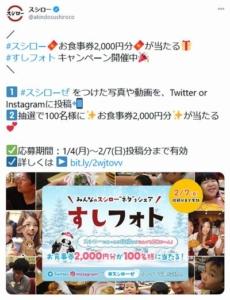 開催中のスシロー公式Twitter(Instagram)すしフォトキャンペーン(2021年2月7日まで)