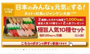 くら寿司で開催中のジャンケン大会(2021年1月12日~1月15日 10時~13時)
