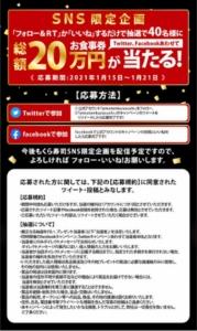 開催中のくら寿司Twitterフォロー&リツイートキャンペーン(2021年1月15日~1月21日 23:59)