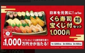 クーポンくじ付き「くら寿司宝くじ付セット」販売開始(2021年1月22日~無くなり次第終了)
