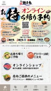 すし銚子丸アプリクーポンのもらい方 手順2「すし銚子丸公式アプリを起動、画面下部メニュー「クーポン」をタップ」