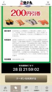 すし銚子丸アプリクーポンのもらい方 手順4「会計前にレジスタッフに提示してから「クーポンを利用する」をタップ