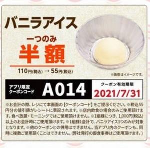 かっぱ寿司公式アプリクーポン「バニラアイス半額クーポン(2021年7月31日まで)」