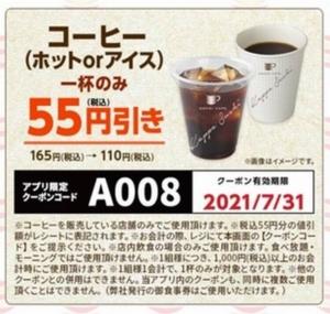 かっぱ寿司公式アプリクーポン「コーヒー(ホット/アイス)50円引きクーポン(2021年7月31日まで)」