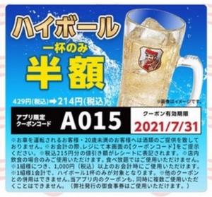 かっぱ寿司公式アプリクーポン「ハイボール半額クーポン(2021年7月31日まで)」