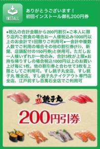 すし銚子丸公式アプリ初回インストール特典クーポン「200円割引クーポン」