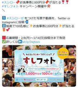 開催中のスシロー公式Twitter(Instagram)すしフォトキャンペーン(2021年3月14日まで)