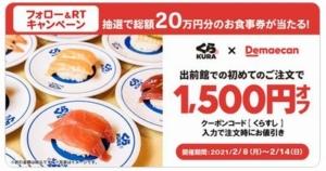 開催中のくら寿司Twitterフォロー&リツイートキャンペーン(2021年2月14日まで)