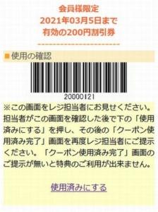 配布中のすし銚子丸のモバイル会員限定クーポン「200円割引クーポン(2021年3月5日まで)」