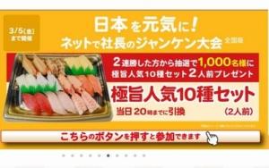くら寿司で開催中のジャンケン大会(2021年3月1日~3月5日 10時~13時)