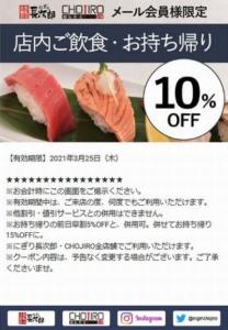 にぎり長次郎メルマガ限定クーポン「店内飲食・お持ち帰り10%OFFクーポン(2021年3月25日まで)」