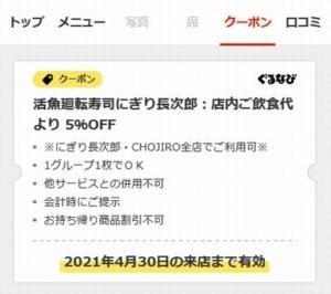 配布中のにぎり長次郎「ぐるなび」クーポン「店舗飲食5%OFFクーポン(2021年4月30日まで)」