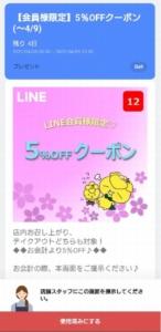 海鮮三崎港のLINE友だち限定クーポン「【会員様限定】5%OFFクーポン(2021年4月9日まで)」