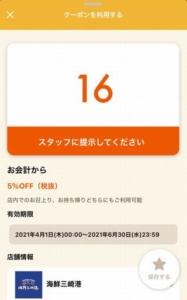 配布中の海鮮三崎港オトクル・グノシー・ニュースパスアプリクーポン「お会計から5%OFFクーポン(2021年6月30日まで)」