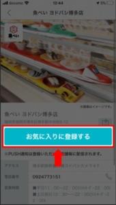 「アンケートで今すぐもらえる」魚べい公式アプリクーポンのもらい方 手順2.利用する店舗を置きに理に登録する