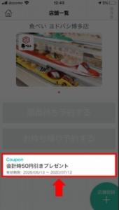 「アンケートで今すぐもらえる」魚べい公式アプリクーポンのもらい方 手順6.クーポンを選択