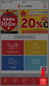 かっぱ寿司公式アプリクーポンのもらい方 手順2.かっぱ寿司アプリを起動、画面右下にある「クーポン」を選択