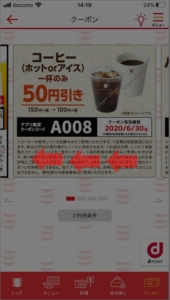 かっぱ寿司公式アプリクーポンの使い方 手順2.スワイプして利用したいクーポンを表示