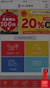 かっぱ寿司公式アプリクーポンの使い方 手順1.かっぱ寿司アプリそ起動。画面右下にある「クーポン」を選択