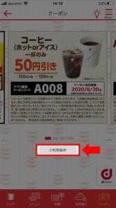 かっぱ寿司公式アプリクーポンの使い方 手順3.「ご利用条件」を選択