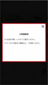 かっぱ寿司公式アプリクーポンの使い方 手順4.クーポンの使い方を確認してください。